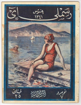 Resimli Ay dergisi, 1922. Zafer Toprak Arşivi.